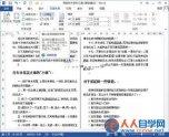 Word2013文档中分节符插入方法