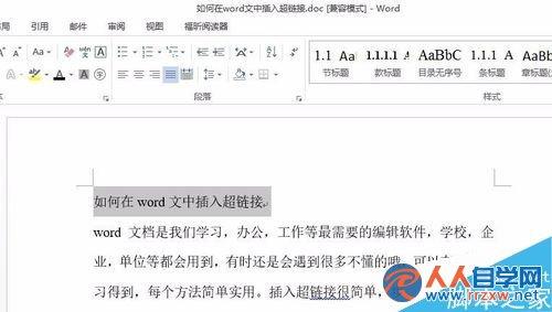 在word文档中如何插入超链接?