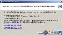 word安全模式是什么?