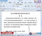 WPS文字2013中如何禁止他人复制文档内容的方法