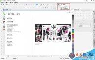 CorelDRAW X8如何快速改变软件界面颜色