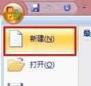 word2007文档无法编辑修改怎么办