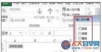 Excel2013中切片器怎么使用