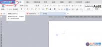 WPS怎么使用稿纸格式?