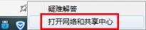 Windows8.1睡眠后不断网怎么设置