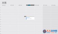 Win8系统日历应用怎么删除待办事项