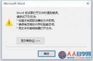 Word在试图打开文件时遇到错误怎么办 Word打开出错怎么解决