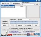 使用Flash转换王转换SWF动画为DVD视频文件