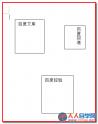 word2013文件怎么同时选中多个文本框