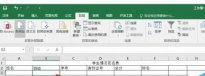 Excel2016数据有效性如何设置