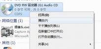 电脑怎么复制CD中的音乐