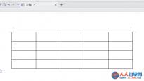 WPS文字如何给表格添加斜线