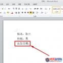 Word文档如何设置日期控件
