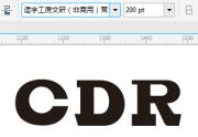 CDR如何制作木质质感的立体文字效果