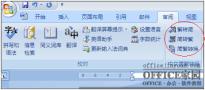 如何找回Excel2007的简繁转换功能?