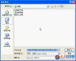 WPS文字如何将图文网页转换为文档