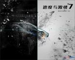 PS教你绘制《速度与激情7》的海报