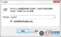 Win7系统冗余文件的清理办法