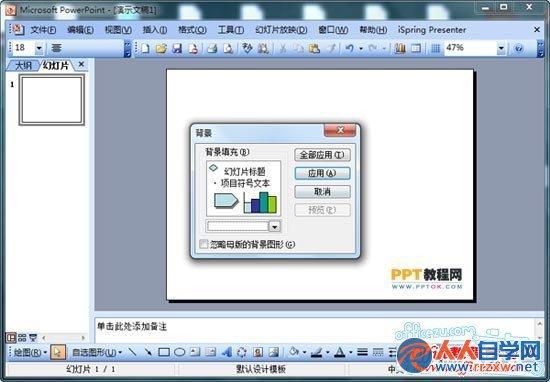 怎么设置PowerPoint2003背景  三联