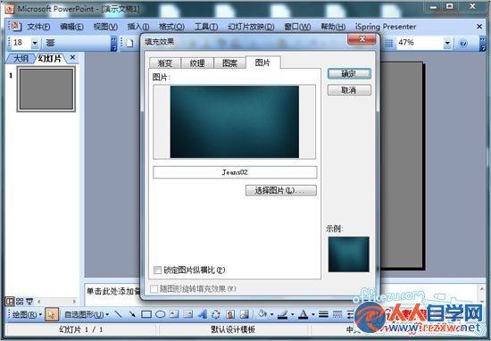 PPT幻灯片 背景图片 设置图解教程2