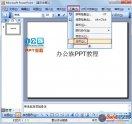 PowerPoint2003幻灯片怎么加密