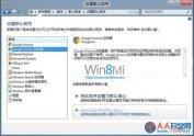 win8消费者预览版Chrome无法设置默认浏览器