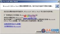 Word文档打不开,提示:发送错误报告怎么办?