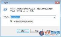 win7如何禁用u盘保障电脑安全