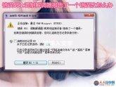 Win7无法上网提示调制解调器错误651如何解决