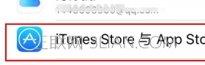 App Store怎么取消支付宝绑定