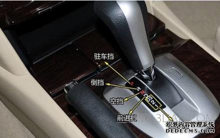 自动挡汽车档位介绍图解及注意事项高清图片