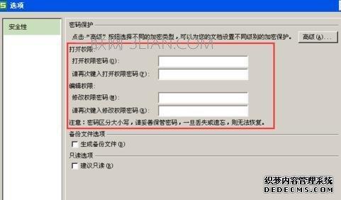 wps怎么添加密码权限