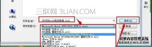 wps如何保存Excel格式