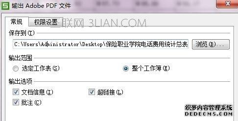 wps表格如何保存为pdf格式