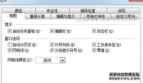 wps表格如何打开拼写检查