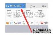 wps如何发送邮件