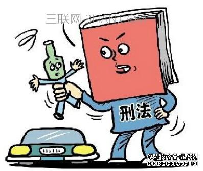 酒后驾驶怎么处罚 三联