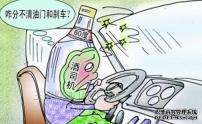酒驾怎么处理