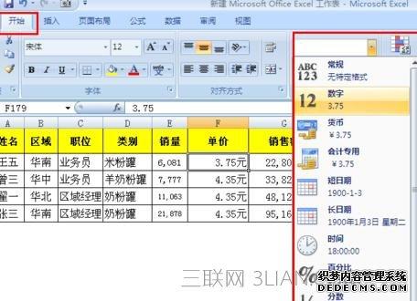 Excel中表格快速设置单元格格式的操作方法
