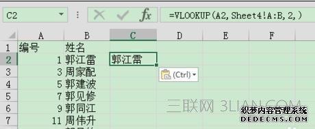 Excel中进行复制函数公式的操作技巧