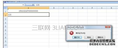 Excel中进行设置只能输入固定位数数字的方法