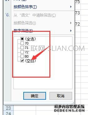 Excel中2007版进行快速删除空白行的两种方法