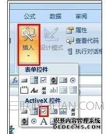 Excel2007中插入复选框的操作技巧