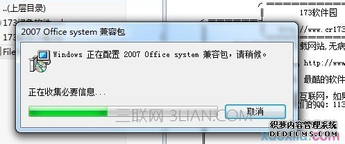 excel200如何更新到Excel2007