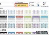 Excel中怎么进行表格快速计算