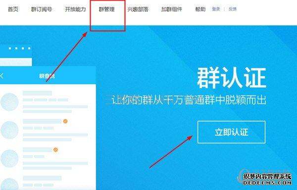 QQ群官网
