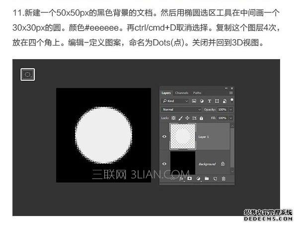 ps制作3d圆柱体效果英文字体