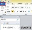word文档如何设置密码,word2010文档设置密码