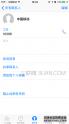 苹果手机通讯录联系人怎么添加头像