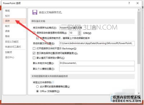 ppt2013如何把默认保存设置为ppt格式图片